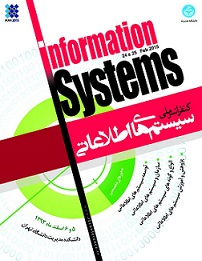 کنفرانس ملی سیستمهای اطلاعاتی