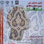 همایش ملی اسلام و سلامت روان