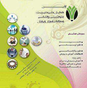 اولین همایش ملی مدیریت، علوم تربیتی، روانشناسی و مطالعات آموزش و پرورش