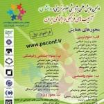اولین همایش علمی پژوهشی علوم تربیتی و روانشناسی، آسیب های فرهنگی و اجتماعی ایران