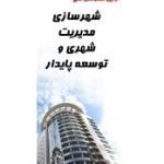 کنفرانس شهر سازی، مدیریت شهری و توسعه پایدار