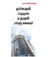 کنفرانس شهرسازی، مدیریت شهری و توسعه پایدار