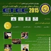 کنفرانس بین المللی رویکردهای نوین در نگهداشت انرژی