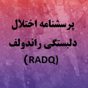 پرسشنامه اختلال دلبستگی راندولف (RADQ)