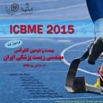 بیست و دومین کنفرانس مهندسی زیست پزشکی ایران