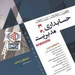 دومین کنفرانس بین المللی حسابداری و مدیریت
