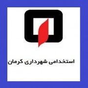 استخدام سازمان آتش نشانی شهرداری کرمان
