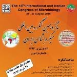 شانزدهمین کنگره بین المللی میکروب شناسی ایران