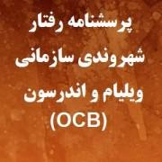 پرسشنامه رفتار شهروندی سازمانی ویلیام و اندرسون (OCB)
