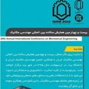 بيست و چهارمين کنفرانس سالانه بين المللی مهندسی مکانيک ایران